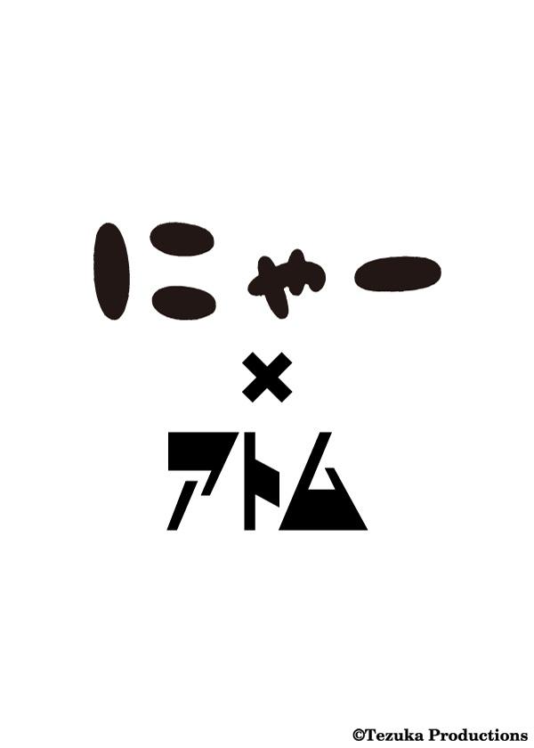 にゃー / にゃーアトムキャット T / Tシャツ