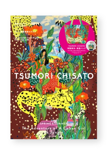 TSUMORI CHISATO / MOOK本 / 本