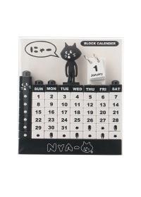 にゃー / にゃーブロックカレンダー / 雑貨