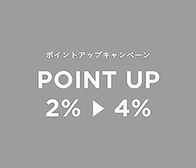 【期間限定】HUMOR ポイントアップキャンペーン