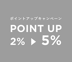 【10/1まで】ポイントアップキャンペーン!お買い上げ金額の5%をプレゼント!