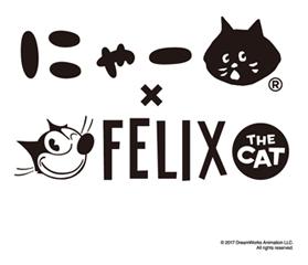にゃー×Felix the Cat コラボレーションアイテム発売!