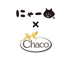 にゃー×Chaco コラボアイテム発売!