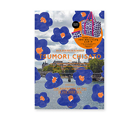 TSUMORI CHISATO 2018 SPRING&SUMMER BRAND MOOK 発売!