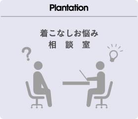 着こなしお悩み相談室 vol.3
