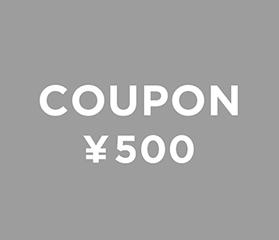 パスワード再設定/新規メンバー登録で500円クーポンプレゼント!