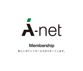 新ポイントサービス『A-net Membership』スタート
