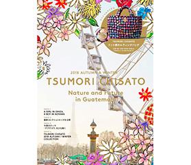 TSUMORI CHISATO 2018 AUTUMN&WINTER BRAND MOOK 発売!