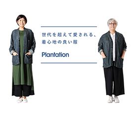 世代を超えて愛される、着心地の良い服 Plantation