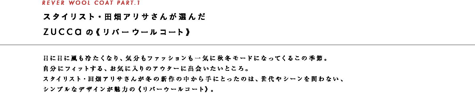 スタイリスト・田畑アリサさんが選んだ ZUCCaのリバーウールコート